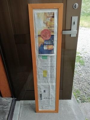 新聞紙で留める