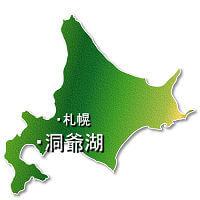 北海道南西部に位置する洞爺湖。