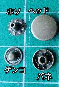 バネホックスナップボタンの金具