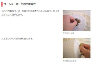トイレットペーパーの芯の抜き方も画像があってわかりやすい
