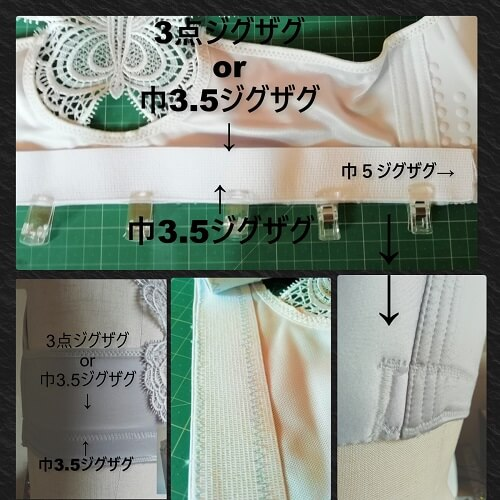 縫い目説明