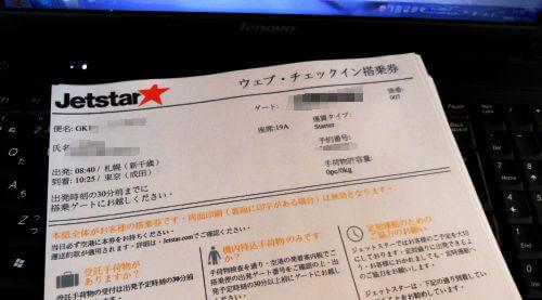 ウェブチェックイン後A4用紙に印刷した搭乗券。これを持って直接手荷物検査へ行ける