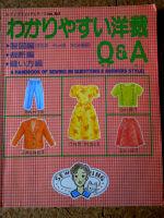 これ一冊あると製図の書き方やサイズの変え方縫い方までギュッと集約されていて便利な本だと思います